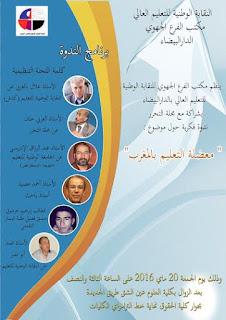 """ندوة """"معضلة التعليم بالمغرب"""" الجمعة 20 ماي س15و30 كلية العلوم عين الشق طريق الجديدة الدارالبيضاء،"""