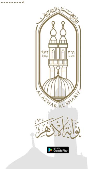 بوابة الازهر الالكترونية azhar.eg