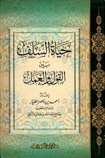 تحميل كتاب حياة السلف بين القول والعمل - أحمد بن ناصر الطيار pdf