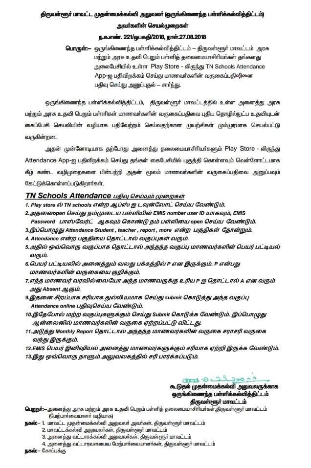 TN SCHOOL ATTENDANCE APP மூலம் வருகை பதிவு - தலைமை ஆசிரியர்கள் App Download செய்ய உத்தரவு - திருவள்ளூர் மாவட்ட CEO செயல்முறைகள் (27.08.2018