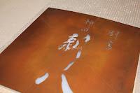 看板製作 銅煮色仕上げ 銅の店舗看板
