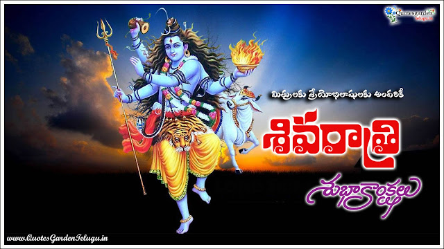 Here is Latest Maha Shivaratri Telugu wishes messages, Nice Telugu shivaratri Greetings quotes, Shivaratri shubhakankshalu telugulo, Lord Shiva Telugu pictures hd wallpapers, Beautiful Telugu Maha Shivaratri Messages with PIctures, Telugu Happy Maha Shivaratri Wishes, Happy Maha Shivaratri Sayings in Telugu Language.