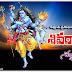 Latest Maha Shivaratri Telugu wishes messages