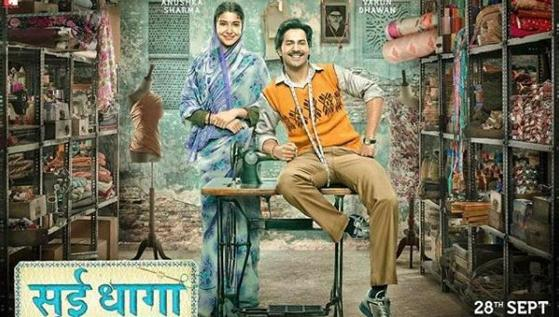Sui Dhaaga new upcoming movie first look, Poster of Anushka, Varun next movie download first look Poster, release date