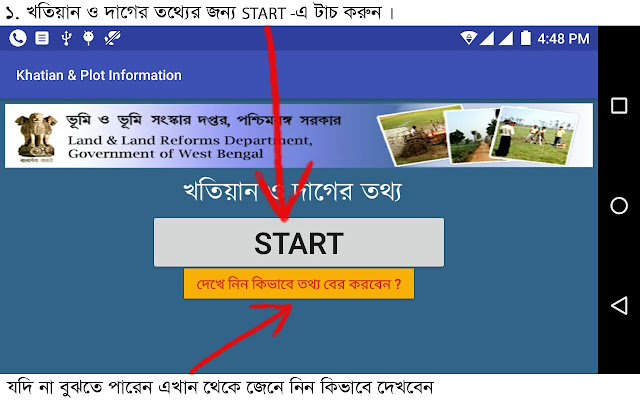 Khatian & Plot Information West Bengal Android App Step 1