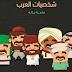 تحميل شخصيات كرتونية عربية -وتعلم كيف تم رسمها من البداية إلى النهاية