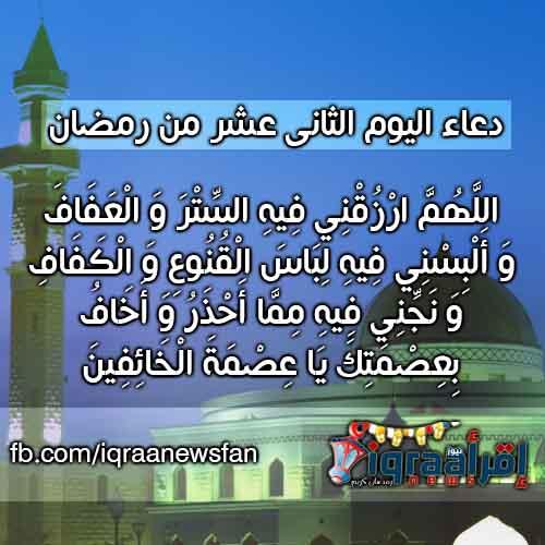 دعاء اليوم الثانى عشر من رمضان | أدعية رمضان 2016 | أجمل الادعية المستحبة