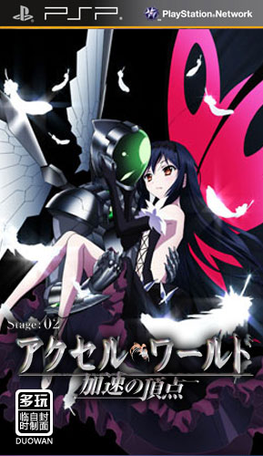 Accel World - Kasoku no Chouten - PSP - ISO Download