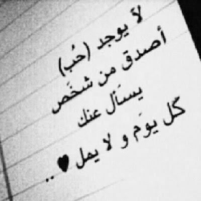 اقتباسات قصيرة عن الحب