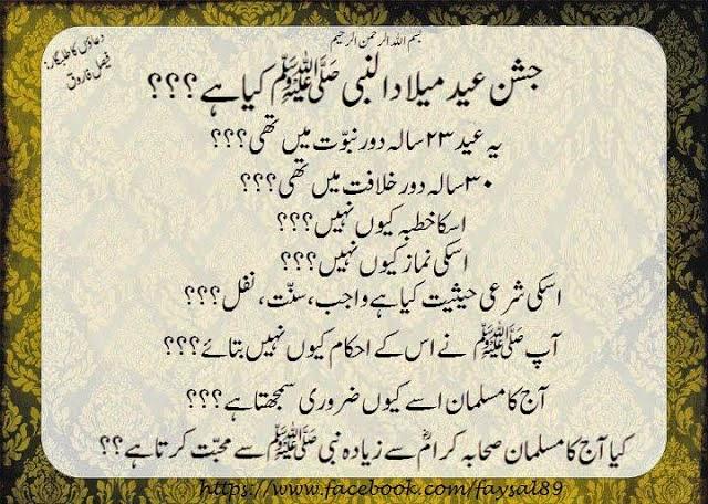 12 Rabi ul Awal k Naam Per - Best Right Way
