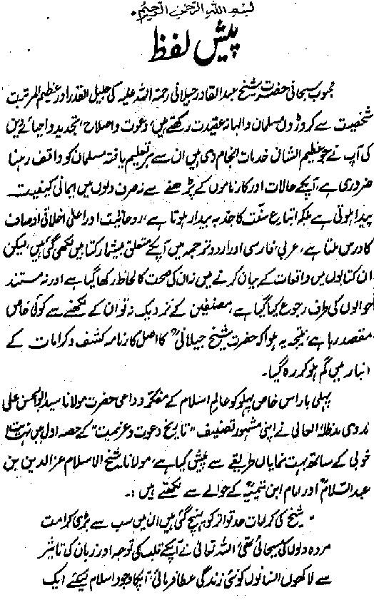 Sheikh Abdul Qadir Jeelani PDF Download