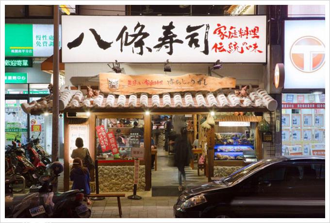 桃園八條壽司-去不了沖繩也要感受一下沖繩風格的日本料理