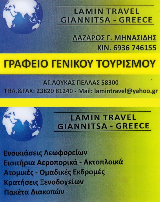 Lamin Travel Giannitsa - Greece