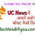 Website Ya Blog Ko UC NEWS Me Kaise Submit Kare - Step By Step Information