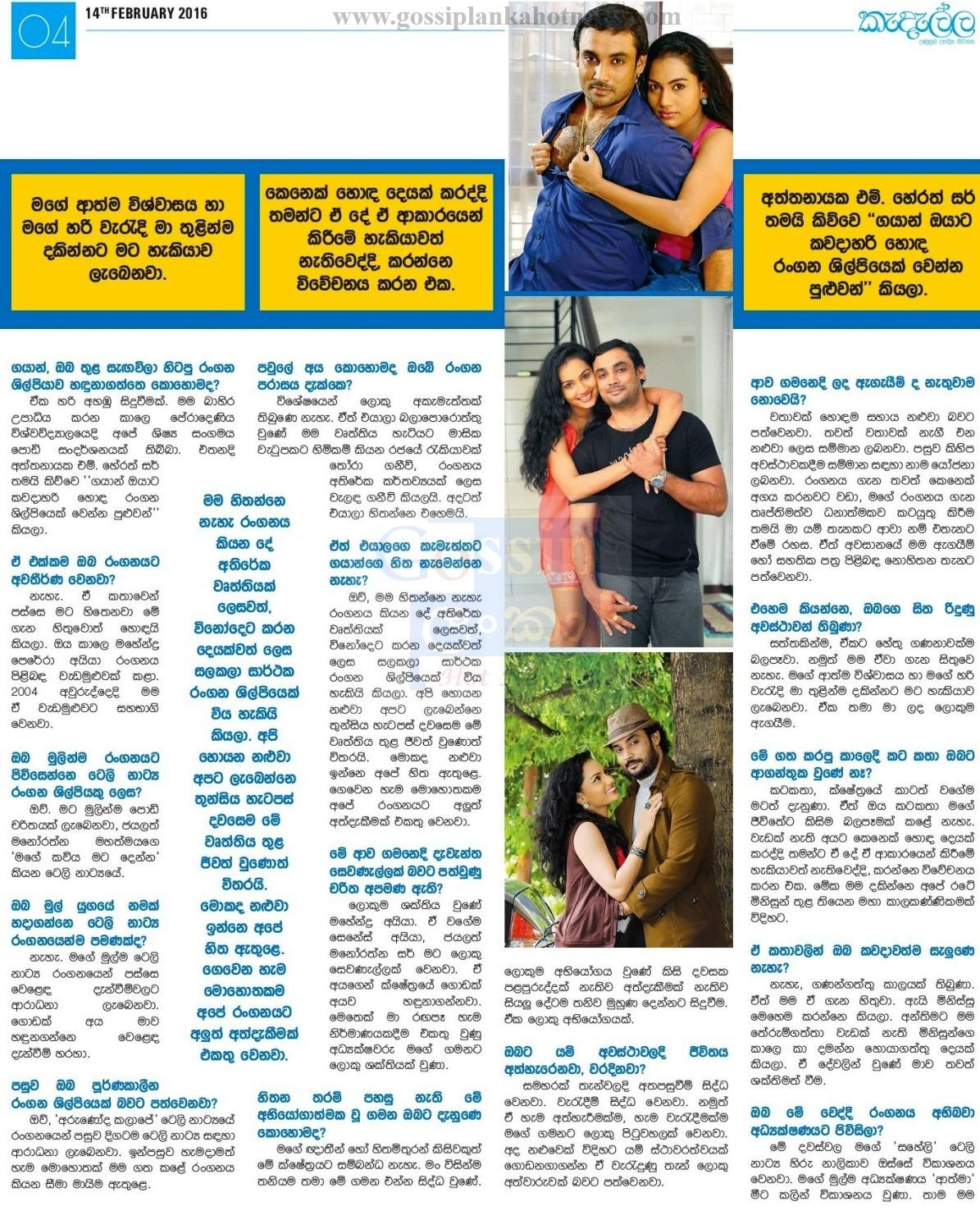 Chathurika & Gayan - New Story - Update - Gossips