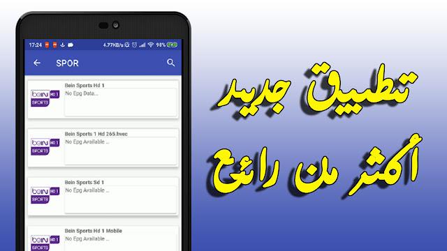 طريقة مشاهدة جميع القنوات العربية و الاجنبية المشفرة على هاتفك الاندرويد مجانا
