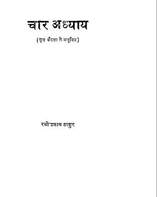 chaar-adhyaya-ravindranath-thakur-चार-अध्याय-रविंद्रनाथ-ठाकुर