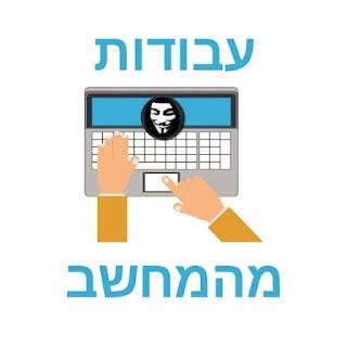 אינדקס קבוצות וואטסאפ ישראל משרות ועבודות בווטסאפ מהמחשב