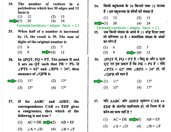 ctet mathematics  hindi and english medium solved,ssc,maths in hindi,previous year  solved paper,hindi medium notes for competitive maths,