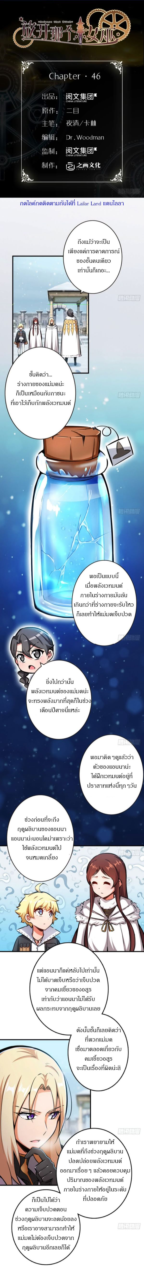 Release that witch ตอนที่ 46