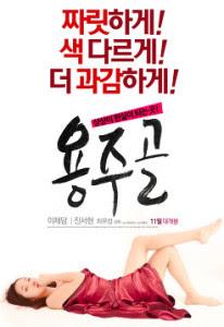 Film Yong Ju Gol Semi Korea