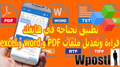 :OfficeSuite:هو أداة مكتب كاملة لآندرويد يمكن المستخدمين من مشاهدة، تعديل، وطباعة (طالما كان الهاتف مرتبطا بآلة طباعة لاسلكية) ومشاركة أي نوع من ملفات وورد، اكسل، أو بوربوينت.  يتماشى أوفيس سويت برو 7 (OfficeSuite Pro 7) مع الملفات في الصيغ التالية: DOC, DOCX, DOCM, RTF, TXT, LOG, XLS, XLSX, CSV, XLSM, PPT, PPTX, PPS, PPSX, PPTM, PPSM, PDF, EML, ZIP. سوف يتمكن المستخدمون من فتح وتعديل الملفات التي تضمن أيا من هذه التمديدات مباشرة من هاتفهم.  يمكن للتطبيق أن يكون مدمجا ومتزامنا مع خدمات مختلفة مثل جوجل درايف، دروبوكس، بوكس، شوغرسينك وسكاي درايف. سوف يمكن المستخدمين من تخزين والعمل على ملفات من الهاتف على حواسيب المنزل... شرح البرنامج عبر الفيديو التالي فرجة ممتعة .