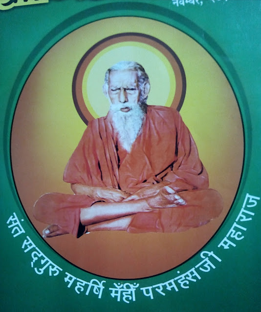 सत्संग और ध्यान क्या है ?  Sadguru Maharishi mehi. ध्यानावस्था में गुरुदेव