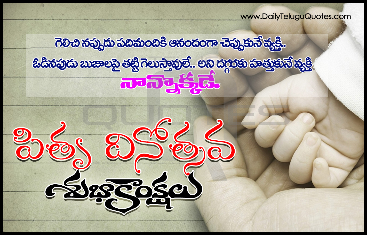 Fathers Day Inspirational Quotes In Telugu Archidev