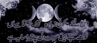 Iss Liye koi Ziyada nahi Rukta Yahan | Sad Urdu Poetry - Urdu Poetry Lovers
