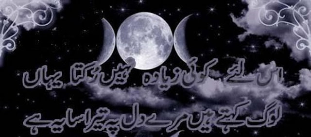 2 Lines Poetry Urdu Sad Poetry Sad Urdu Poetry,romantic poetry,urdu romantic poetry,romantic poetry in urdu for lovers,2 line urdu poetry romantic,romantic poetry in urdu,urdu love poetry images download,2 Lines Shayari,Urdu Best Poetry,poetry in urdu,
