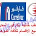 وظائف خالية بكارفور البحرين بجميع الاقسام لكافة المؤهلات