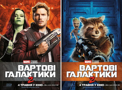 Marvel's Guardians of the Galaxy Vol. 2 International Character Movie Poster Set 2