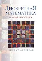 книга Джеймса Андерсона «Дискретная математика и комбинаторика»