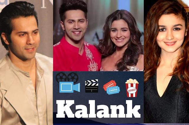 alia bhatt movie,Alia Bhatt upcoming Kalank movie details in hindi-अलिअ भट्ट कलंक मूवी पर काम कर रही है