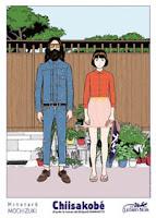 http://blog.mangaconseil.com/2018/05/goodies-affiche-a3-de-chiisakobe.html