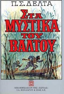 ΣΤΑ ΜΥΣΤΙΚΑ ΤΟΥ ΒΑΛΤΟΥ- ΕΝΑ ΒΙΒΛΙΟ, 335 ΖΩΓΡΑΦΙΕΣ, ΜΙΑ ΤΑΙΝΙΑ. (BINTEO)