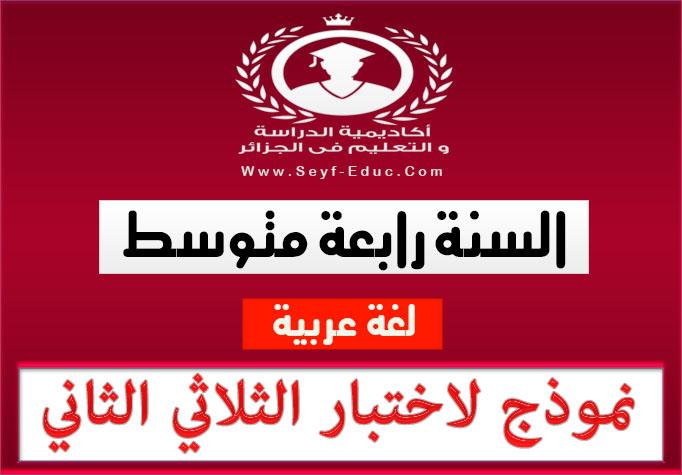 نموذج اختبار الثلاثي الثاني لمادة اللغة العربية للسنة الرابعة متوسط