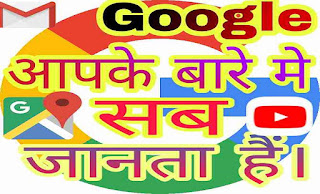 Permanently Google History Remove Kaise Kare?