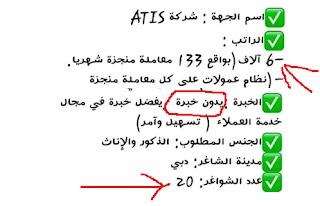 وظائف شركة أتيس براتب 6000 درهم ونظام عمولات بدون خبرة بدبي