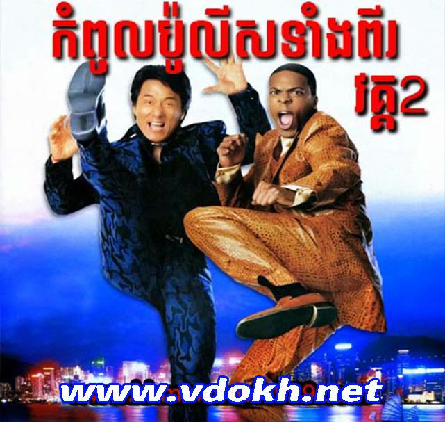 Chinese Movies, Kom Pul Police Chin Long 2