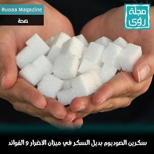 سكرين الصوديوم بديل السكر الفوائد و الأضرار