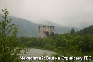 Вид на Стрийську ГЕС