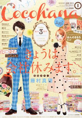 Cocohana 2015 #01 Kyou wa Kaisha Yasumimasu de Mari Fujimura