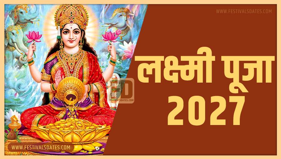 2027 लक्ष्मी पूजा तारीख व समय भारतीय समय अनुसार