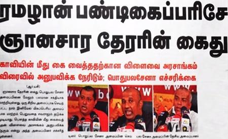 News paper in Sri Lanka : 16-06-2018