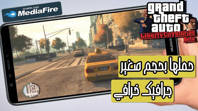 تحميل لعبة GTA Liberty City Stories Android v2.4 لأجهزة psp ومحاكي ppsspp