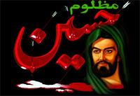 Siapa Bilang Husein bin Ali Ma'shum ?