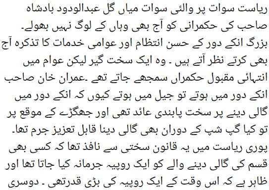 essay culture of pakistan