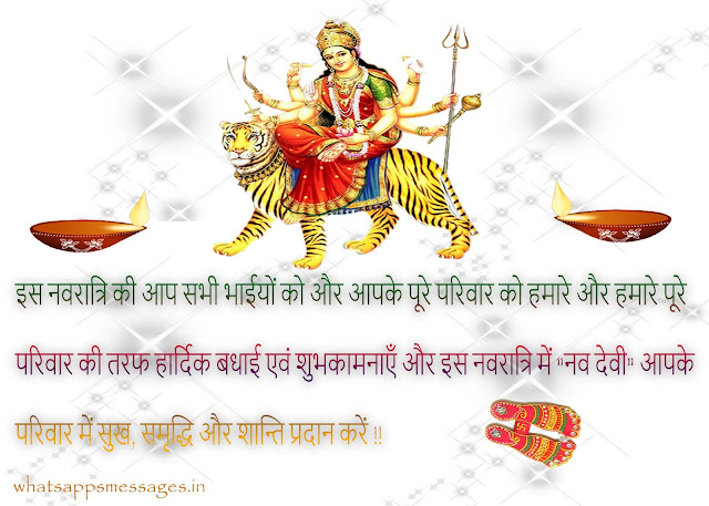 Latest {Happy} Navratri Special Messages/Wishes Hindi & English