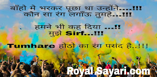 Holi shayari in hindi for whatsapp